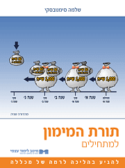 general_heb-covers_mimun-A-front_x180