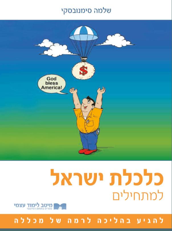כלכלת ישראל למתחילים