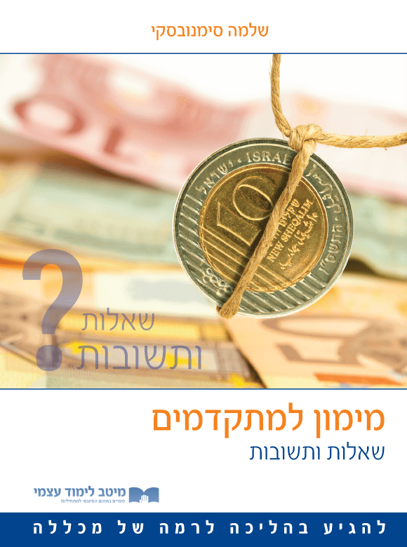מימון שאלות תשובות