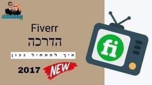 איך להרוויח כסף מפייבר המדריך המלא בעברית 🔥 (Fiverr Guide)