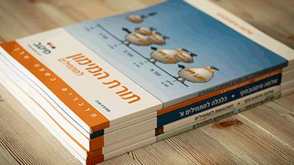 ערכת ספרי מיני MBA למתחילים (5 ספרים)
