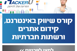 HackerU - מסלולי לימוד מקצועיים עם התחייבות חוזית לעבודה לבוגרים