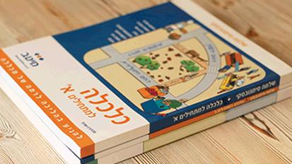 ערכת ספרי כלכלה למתחילים (3 ספרים)