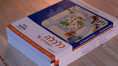 ערכת ספרי כלכלה לתואר ראשון (8 ספרים)